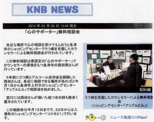 メディア掲載 KNBニュース