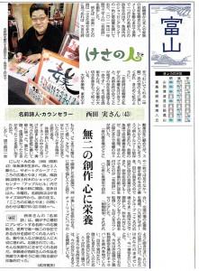 メディア掲載 中日新聞