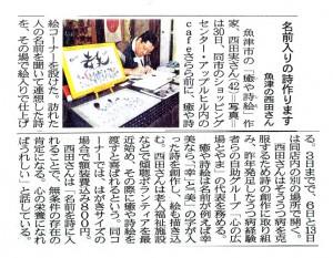 メディア掲載 朝日新聞