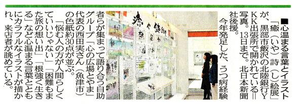 メディア掲載 北日本新聞 地域ニュース1