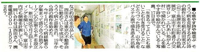 メディア掲載 北日本新聞 地域ニュース2