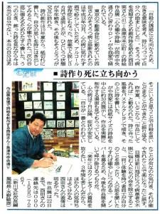 メディア掲載 北日本新聞 こだま
